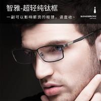 Han 防蓝光眼镜 配依视路防蓝光钻晶A4 1.56镜片 266元(仅镜片,如需其他镜框可咨询联系客服)