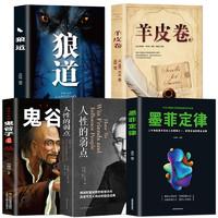 《墨菲定律+人性的弱点+狼道+羊皮卷+鬼谷子》强者五册
