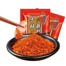 重庆桥头香辣蘸料3g*20小包装干碟辣椒面烧烤火锅蘸料火锅烤肉料