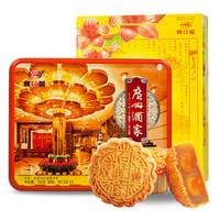 广州酒家利口福 双黄白莲蓉月饼礼盒 750g 广式月饼 中秋礼品 *2件