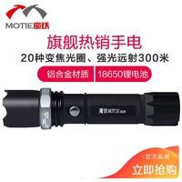 魔铁(MOTIE)升级款C26 LED强光手电筒远射小型直充电式防水防身20种变焦迷你家用户外手电筒骑行应急灯