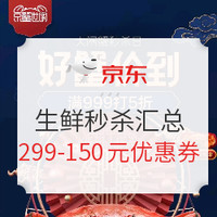 京东生鲜 299-150元券 秒杀预告汇总