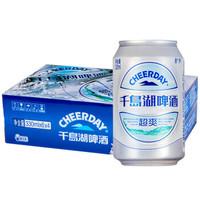 千島湖啤酒 超爽啤酒 330ml*24听 *3件