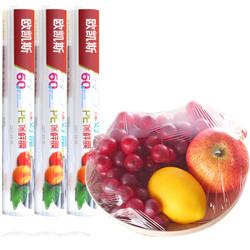 点断式保鲜膜水果膜 25cm*25cm*50米