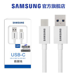 Samsung/三星正品数据线 USB-A 3.0接口转USB-C接口 Type-c 1.5米