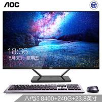 AOC AIO721 23.8英寸超薄IPS屏一体机台式电脑(八代i5-8400 8G 240GSSD 双频WiFi 蓝牙 3年上门 商务键鼠)