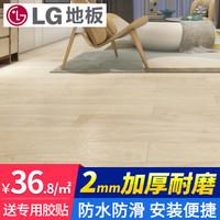 LG木纹PVC石塑地板 02淡雅榉木2mm厚