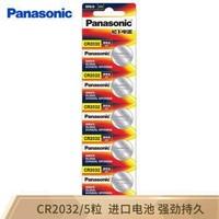 松下(Panasonic)CR2032进口纽扣 五粒