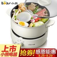 小熊(Bear)多功能锅涮煮炒煎蒸 2.5L 宿舍单身神器