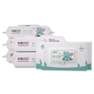 拉维贝贝婴儿湿巾加盖手口湿巾新生儿童宝宝湿巾纸80抽带盖湿巾 10包
