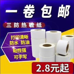 三防热敏标签纸40 30 50 60 70 80 100超市奶茶电子秤空白贴纸防水手写定做条码打印机热敏不干胶标签纸