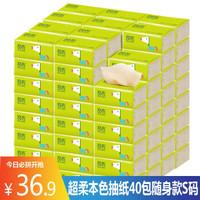 DELLBOO 良布 卡通马系 本色抽纸巾 40包家庭整箱