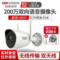 海康威视摄像头监控家用监控器无线网络手机远程室户外防水200万wifi高清夜视套装E22H-IW/T 200万 对讲高级款2.8mm 官方标配