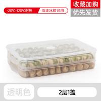 推特   冰箱保鲜防串味饺子盒(二层一盖)