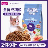 MYFOODIE 麦富迪 佰萃成猫粮 2.5kg *2件