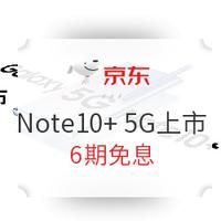 京东 三星 Note10+ 5G版新品上市