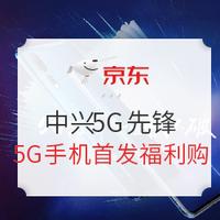 京东 5G新品上市季 中兴手机专场