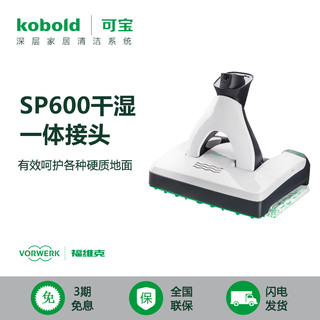 VORWERK 福维克 SP600 可宝干湿两用拖地抛光护理地板吸尘器接头