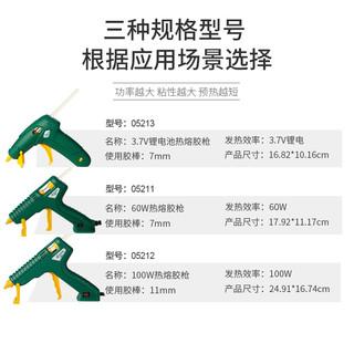 SATA 世达 05211 热熔胶枪 (绿色)