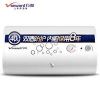 Vanward 万和 E40-Q1W1 电热水器  40升