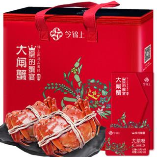 今锦上 阳澄湖大闸蟹 礼券1988型 (公4.5两 母3两 4对8只)*3件