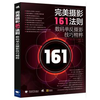 《摄影161法则:数码单反摄影技巧精粹》