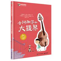 小阿加莎和大提琴 儿童大提琴演奏技巧 (精装、非套装)
