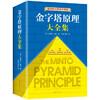 金字塔原理大全集新版(全2册)