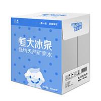 恒大冰泉 低钠天然矿泉水(适合婴幼儿) 1L*6 男宝宝版