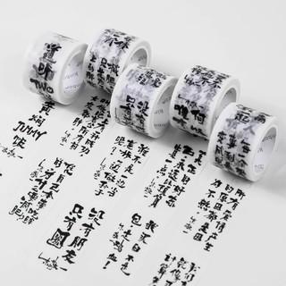 kinbor x 朱敬一 心灵毒鸡汤系列 创意和纸胶带 1卷