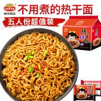 武汉特产美食国华热干面肉蓉味香辣味130g*5包速食方便面干拌面酱 *2件