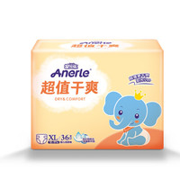 Anerle/安儿乐 超值干爽系列 通用纸尿裤 XL36片