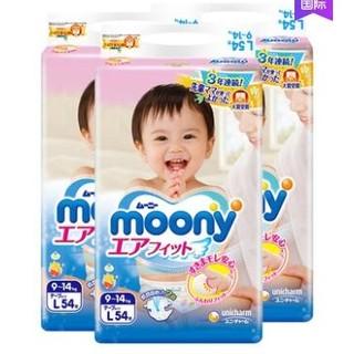 嗨购国庆 :  moony 尤妮佳 婴儿纸尿裤 L54片 3包 *2件