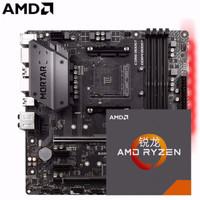 AMD 锐龙 R5 2600X CPU处理器 + msi 微星 B450M MORTAR 迫击炮 主板 板U套装