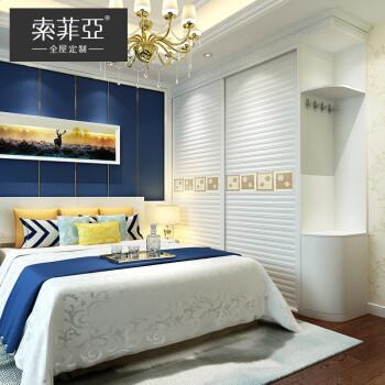 SOGAL 索菲亚 时尚卧室定制推拉门衣柜
