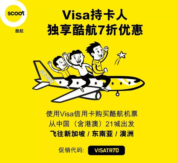 工商银行 X 酷航   Visa信用卡购机票优惠