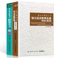 《每天读点世界名著+每天背点精选美文》中英双语读物 2册