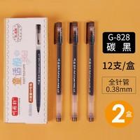 听雨轩 G828 大容量中性笔 24支