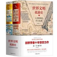 《世界文明孤独史:人类精神的伟大起源》(套装全2册 精装)