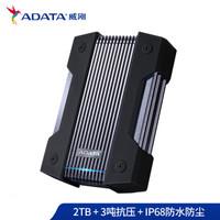 ADATA 威刚 HD830 USB3.1 三防移动硬盘 4TB