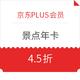 京东PLUS会员:全国3000多家4A/3A旅游景点年卡4.5折 89元/张/全年
