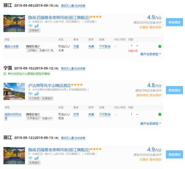 全国多地-丽江+泸沽湖6天5晚自由行(3晚丽江+2晚泸沽湖)
