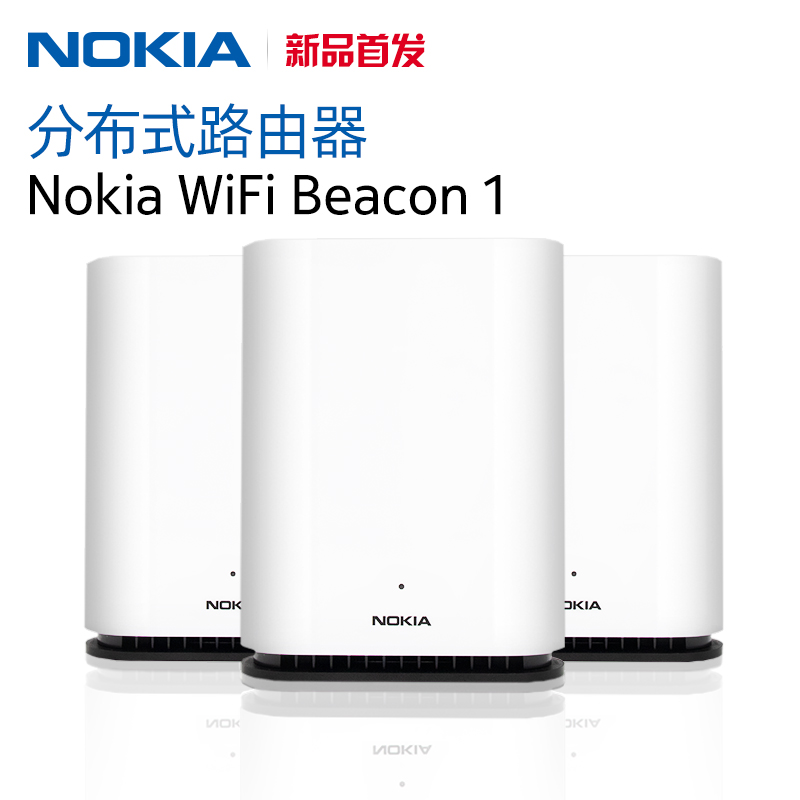 Nokia WiFi Beacon1 双频千兆路由器
