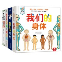 《乐乐趣·我们的身体科普全系列》(全4册)