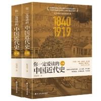 《中国近代史》全2册 陈恭禄版本