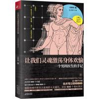 京东PLUS会员 : 《让我们灵魂激荡身体欢愉:一个男科医生的手记》