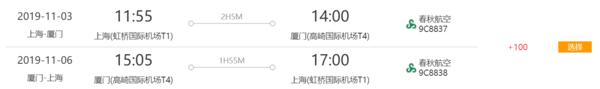上海-厦门4天3晚自由行(3晚连住铂尔曼)