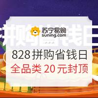 苏宁易购 828拼购省钱日 白菜专场