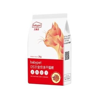 babypet 五种肉全价冻干无谷猫粮 2kg