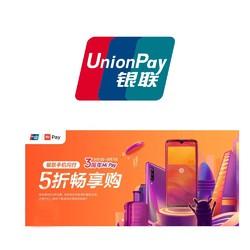 Mi Pay 三周年银联手机闪付5折购